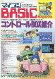 【中古】一般PCゲーム雑誌 マイコンBASIC Magazine 1988年9月号