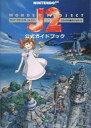 【中古】ゲーム攻略本 N64 ワンダープロジェクトJ2〜コルロの森のジョゼット〜 公式ガイドブック 【中古】afb