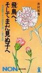 【中古】新書 ≪趣味・雑学≫ 飛鳥へ、そしてまだ見ぬ子へ / 井村和清【中古】afb