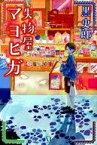 【中古】単行本(小説・エッセイ) 失物屋マヨヒガ / 黒史郎【中古】afb