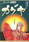 【中古】パンフレット パンフ)スーパー歌舞伎 新竹取物語 カグヤ 9・10月ロングラン公演