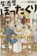 【中古】単行本(小説・エッセイ) 居酒屋ぼったくり / 秋川滝美【タイムセール】【中古】afb