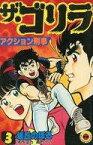 【中古】少年コミック ザ・ゴリラ(3) / 坂丘のぼる