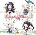 【中古】アニメ系CD PRIMAL×HEARTS2 キャラクターソング&サウンドアルバム