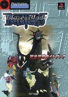 ゲーム, ゲーム攻略本  PS BlazeBlade Busters afb