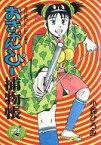 【中古】B6コミック 大江戸トレンディ おきゃんぴー捕物帳 / 小鈴ひろみ