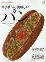 【中古】グルメ・料理雑誌 ニッポンの美味しいパン