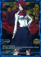 トレーディングカード・テレカ, トレーディングカードゲーム 3 LN-BS13 01-011