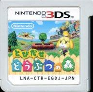 Nintendo 3DS・2DS, ソフト 1081809:593DS ()
