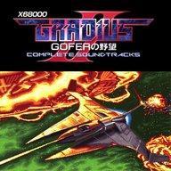 CD, アニメ CD X68000 II GOFER COMPLETE SOUNDTRACKS