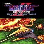 【中古】アニメ系CD X68000 グラディウスII GOFERの野望 COMPLETE SOUNDTRACKS