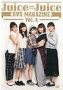 【中古】その他DVD Juice=Juice DVD MAGAZINE Vol.4