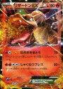【中古】ポケモンカードゲーム/XY BREAK ポケットモンスターカードゲーム スターターパック 010/072 : (キラ)リザードンEX
