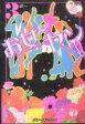 【中古】単行本(小説・エッセイ) お女ヤン!! 3 イケメン☆ヤンキー / 岬【タイムセール】【中古】afb