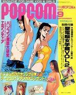 雑誌, その他  )POPCOM 19939
