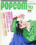 雑誌, ゲーム  )POPCOM 199110