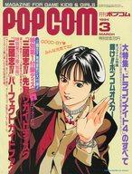 雑誌, ゲーム雑誌  )POPCOM 19943