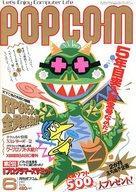 雑誌, その他  POPCOM 19876