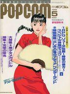 雑誌, ゲーム雑誌  )POPCOM 19925