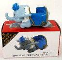 ミニカー 1/41 空飛ぶダンボ(グレー×ブルー) 「トミカ ディズニービークルコレクション」 東京ディズニーリゾート限定 https://thumbnail.image.rakuten.co.jp/@0_mall/surugaya-a-too/cabinet/3441/770504846m.jpg?_ex=128x128