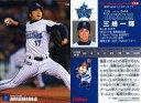 【中古】スポーツ/レギュラーカード/2013プロ野球チップス第3弾 190 [レギュラーカード] : 三嶋一輝