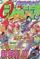 【中古】コミック雑誌 少年ジャンプ 赤マルジャンプ 1997年 WINTER:ネットショップ駿河屋