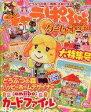 【中古】ゲーム雑誌 付録付)キャラぱふぇゲーム Special 2015 SUMMER
