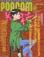 雑誌, ゲーム 2524!P26.5 )POPCOM 19922