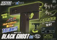 【中古】おもちゃ 連射式ゴム銃 ブラックゴースト