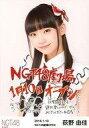【中古】生写真(AKB48・SKE48)/アイドル/NGT48 荻野由佳/印刷サイン、コメント入り/「2016.1.10 NGT48劇場OPEN」ランダム生写真