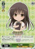 トレーディングカード・テレカ, トレーディングカードゲーム PR To LOVE--2nd Vol.2 BOX TLW42-102 PR