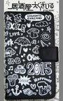 【中古】携帯ジャケット・カバー(男性) EXILE スマホケース 「居酒屋えぐざいるPARK 2015」