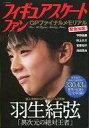 【中古】スポーツ雑誌 フィギュアスケートファン GPファイナルメモリアル 緊急出版!