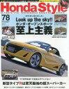 【中古】車・バイク雑誌 Honda Style 2015年8...