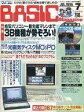 【中古】一般PCゲーム雑誌 CD付)マイコンBASIC Magazine 1995年7月号