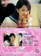 トレーディングカード・テレカ, トレーディングカード ()EX 31 ()EX