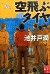 【中古】文庫 ≪日本文学≫ 空飛ぶタイヤ / 池井戸潤【中古】afb