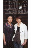 やっぱりSMAPの後はKinki Kidsだった!「スマスマ」の後番組「もしかしてズレてる?」が3月で早々に打ち切りとなることが決定