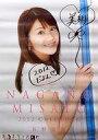 【中古】カレンダー [不備有] 長野美郷 2012年度カレンダー