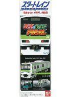 【中古】食玩 ミニカー [単品] E231系 山手線 スタートレイン 「PS2ソフト 電車でGO! FINAL」 限定版同梱品