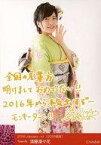 【中古】生写真(AKB48・SKE48)/アイドル/NMB48 須藤凜々花/2016 Januuary-rd [2016福袋]