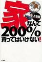 【中古】単行本(実用) ≪ビジネス≫ 家なんて200%買ってはいけない! / 上念司【中古】afb