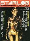 【中古】ホビー雑誌 STARLOG 1985/2 NO.76 スターログ