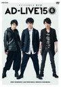 【中古】その他DVD 「AD-LIVE 2015」第6巻(下野紘×福山潤×鈴村健一)