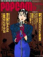 雑誌, その他  )POPCOM 199109