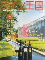 【中古】グルメ・料理雑誌 ワイン王国 2014年9月号【タイムセール】