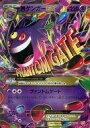 【中古】ポケモンカードゲーム/XY BREAK プレミアムチャンピオンパック EX×M×BREAK 049/131 : (キラ)MゲンガーEX