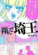 【中古】その他コミック このマンガがすごい! comics 翔んで埼玉 / 魔夜峰央