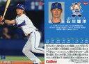 【中古】スポーツ/レギュラーカード/2016プロ野球チップス第1弾 069 [レギュラーカード] : 石川雄洋