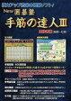 【中古】WindowsXP/Vista/7/8/8.1/10 CDソフト NEW 囲碁塾 手筋の達人III 高段者編